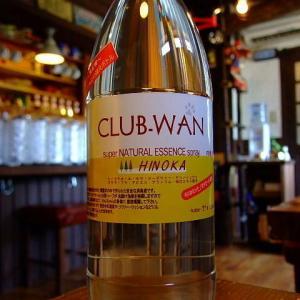 〓 【 防虫アイテム 詰め替え用ボトル! 】 〓 『 CLUB-WAN 』 ~ ヒノカ・スプレー詰め替え用 540ml ナチュラル防虫 ・ 消臭 ・ 殺菌 ・ 芳香  ~