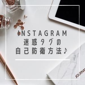Instagramの迷惑なタグ付けから自己防衛する方法♪