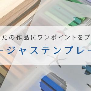 【6/22予約受付】あなたのパステルアート作品にワンポイントをプラス『ゴージャステンプレート』