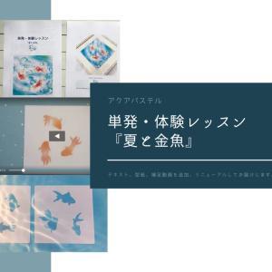 【お知らせ】単発・体験レッスン 教材リニューアル
