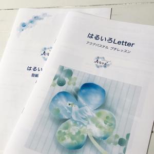 「はるいろLetter」 印刷版テキスト、型紙図案を発送しました!