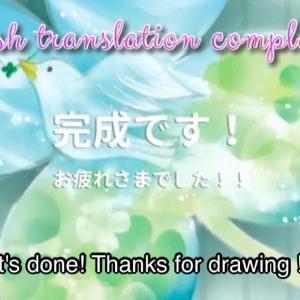 「はるいろLetter」 英訳完了しました♪