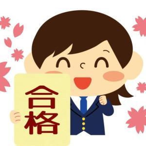 京都大学合格 子育て体験記