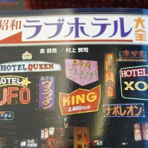 淡路島珍スポ探訪記2019【01】出発の巻