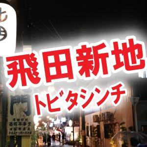 淡路島珍スポ探訪記2019【03】夜の釜ヶ崎の巻