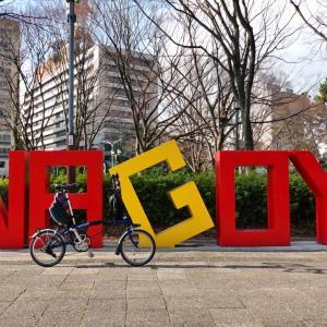 「移動は文化(*v.v)。。」名古屋ポタ2021・早春 前篇