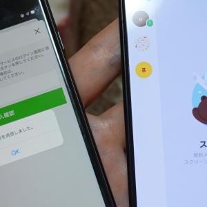 【特報!】カンタンだったスマホLINE2アカウント化!
