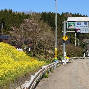 北陸道ポタ・2021春【5】(完結)