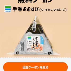 【スマートニュース】無料クーポンって当たるん!?