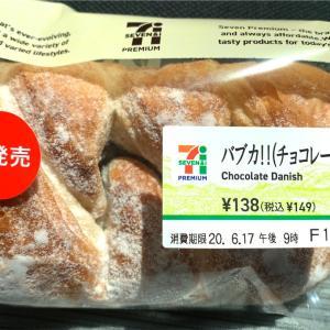 【セブンイレブン】(新商品)『バブカ!!(チョコレート)』