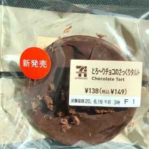【セブンイレブン】(新商品)『とろーりチョコのさっくりタルト』