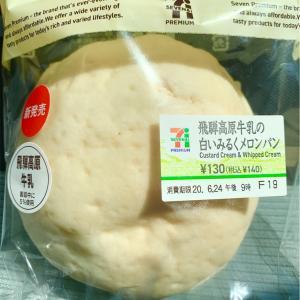 【セブンイレブン】(新商品)『飛騨高原牛乳の白いみるくメロンパン』