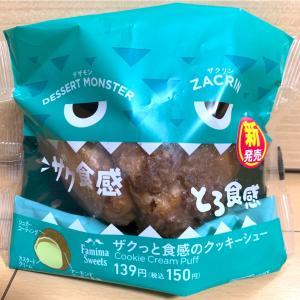 【ファミマ】(デザートモンスター)『ザクッと食感のクッキーシュー』