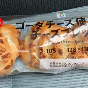 【セブンイレブン】(新商品)『ゴーダチーズ使用のチーズブレッド』