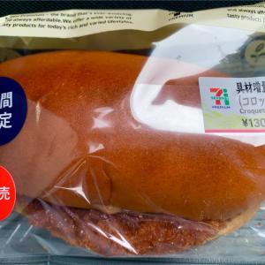 【セブンイレブン】(新商品)『具材増量コロッケパン』