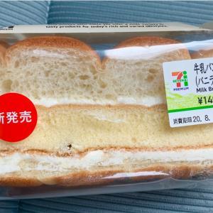 【セブンイレブン】『牛乳パンのかすてらサンド(バニラ風味)』