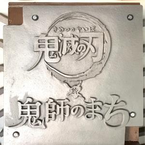 【鬼滅の刃】鬼師と鬼滅の刃のコラボ!かっこいい瓦のモニュメント確認!