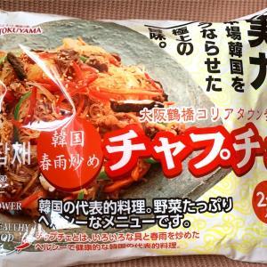 【カルディ】本場の味が体感できる『韓国春雨炒めチャプチェ』