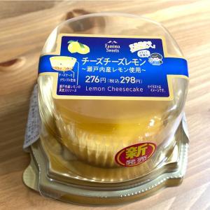 【ファミマ】レモンでさっぱりチーズケーキ『チーズチーズレモン』