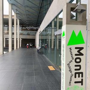 【新潟市】写真に撮りたくなる現代アート『越後妻有里山現代美術館 MonET』