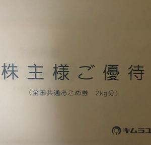 9368 キムラユニティーから中間配当、 優待が届きました。