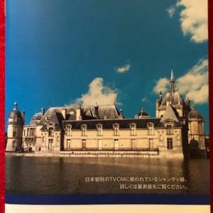 9728  日本管財から配当とカタログギフト案内が届きました。