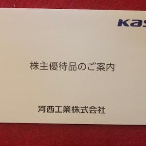7256 河西工業から優待と配当金届きました。  8002 丸紅から配当金届きました。