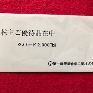 4082 第一稀元素化学工業から配当金と優待配当金と届きました。8473 SBI配当金届きました