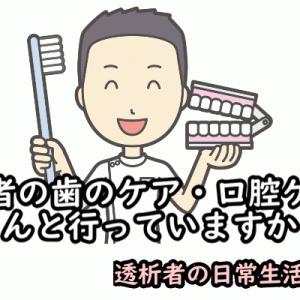 【透析者の歯のケア・口腔ケア】きちんと行っていますか?