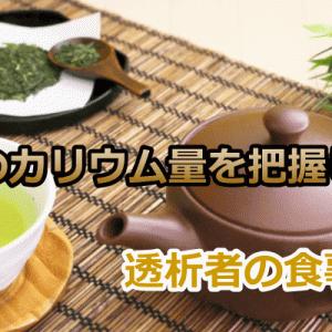 透析者はお茶のカリウム量を把握しよう。玉露・抹茶は高すぎ!