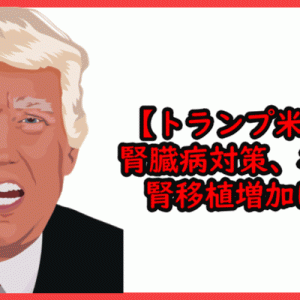 アメリカ大統領。腎臓病対策、在宅透析と腎移植増加に署名!