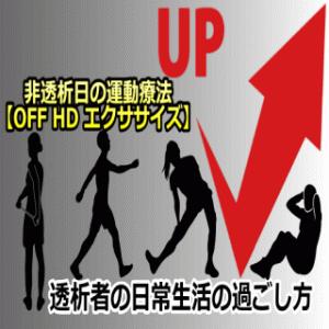 非透析日の運動療法【OFF HD エクササイズ】を紹介!