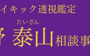東野 泰山相談事務所