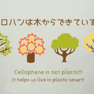 セロハンテープは脱プラの味方【セロハンはプラスチック?】