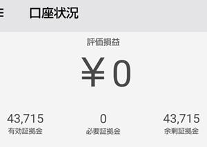 【14日目】100日後に増えるお金|ノックアウトオプション|損益:-2,194円|合計:43,715円