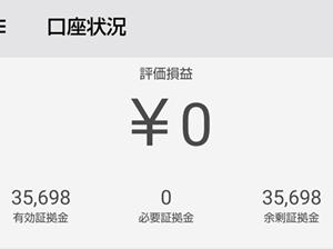 【19日目】100日後に増えるお金|損益:-15,120円|合計:35,698円