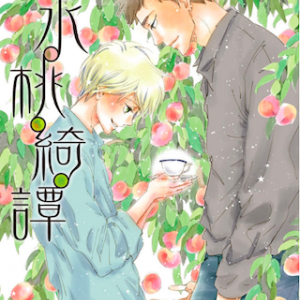 天水桃綺譚 / 凪良ゆう(イラスト:藤たまき)
