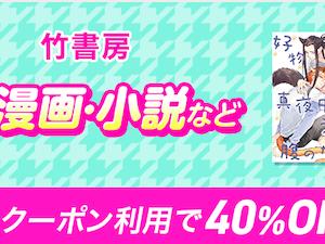 honto◇竹書房【40%OFF】 BL対象商品に使える電子書籍クーポン配付中✨