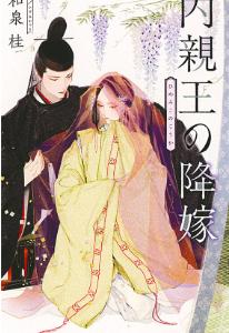 内親王の降嫁 / 和泉桂(イラスト:葛西リカコ)