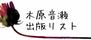 出版リスト@木原音瀬さん