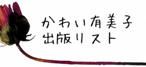 出版リスト@かわい有美子さん