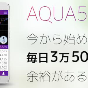 AQUA551 水谷雄一郎