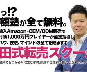 寺田正信氏の寺田式転売スクールは稼げるの?月商1000万円は稼げる?