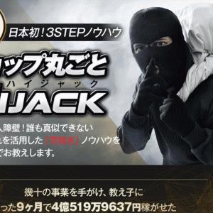 真下海斗さんの評判は?ショップ丸ごとHIJACK(ハイジャック)は稼げるの?|EyL