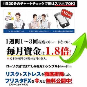 根崎優樹さんの評判は?フリスタFXは稼げるの?週3回、1日20分のトレードで月40万円勝てる|㈱チャートマスター