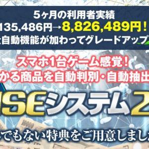 相馬琥太郎さんの評判は?「RISEシステム」で月50万円(粗利)は稼げるのか?
