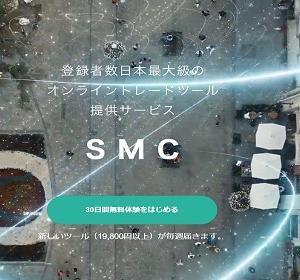 SMC(SMCommunity)は詐欺で稼げないの?白石寛孝さんの評判は?