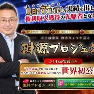 鈴木りょうさんの評判は?財源プロジェクトはFXで稼ぐ?1日70万円稼げるのは事実?