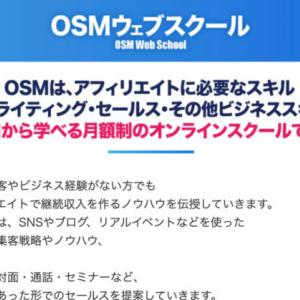 「大成 信一朗」評判、口コミ、OSMウェブスクール