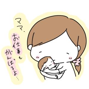 【沖縄の子育てママ】在宅ワークで子育てしながらスキマ時間に稼ぐ方法